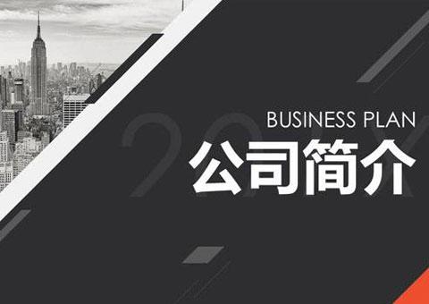 臺州匯特新能源科技有限公司公司簡介